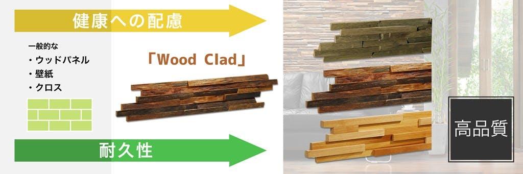 アクセントウォール ウッドパネル ウッドクラッド素材性能