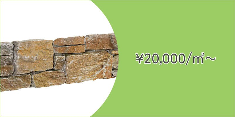 「ウッドパネル」「ストーンパネル」価格で選ぶ20000円/㎡以上