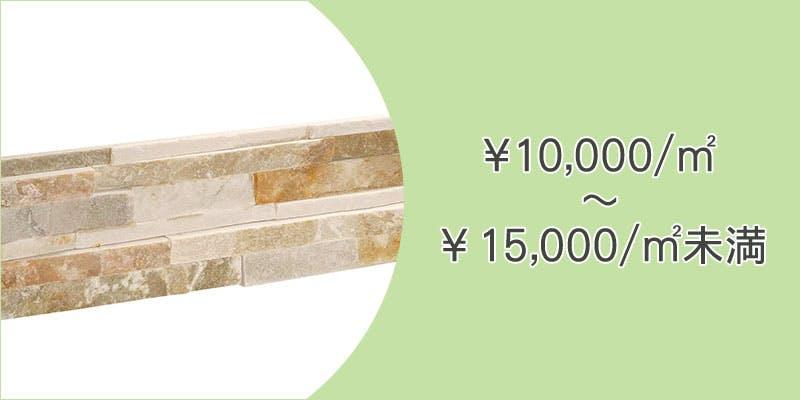 10000円/㎡から15000円/㎡未満の「ウッドパネル」「ストーンパネル」