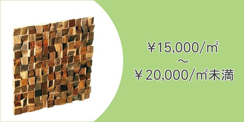 15000円/㎡から20000円/㎡未満の「ウッドパネル」「ストーンパネル」